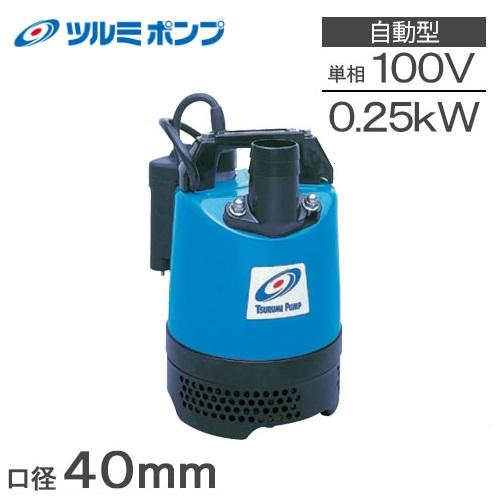 【送料無料】ツルミ 自動型 水中ポンプ 汚水 工事用 小型 排水ポンプ 鶴見 LB-250A 0.25KW/100V 口径:40mm