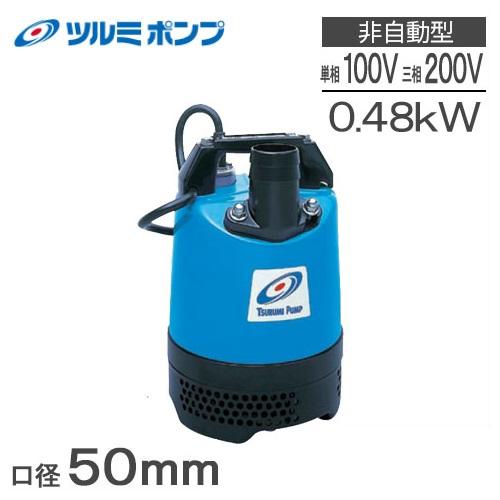 【送料無料】ツルミポンプ 水中ポンプ 土砂水 排水ポンプ LB-480 100V 50HZ/60HZ 2インチ [鶴見 汚水 工事用 農業用ポンプ 電動]