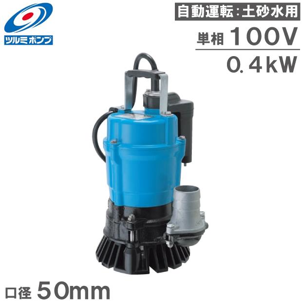 【送料無料】ツルミ 自動型 水中ポンプ 排水ポンプ HSE2.4S 100V 口径50mm 2インチ [汚水 土砂水 土木工事用 溜水 鶴見製作所]