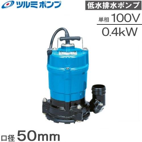 ポンプ底部より5mmの水位があれば揚水可能で1mmまでの残水処理に ツルミ 水中ポンプ 日時指定 汚水用 排水ポンプ 低水位 HSR2.4S 購入 鶴見製作所 電動水抜きポンプ 50mm 2インチ 100V 溜り水 雨水