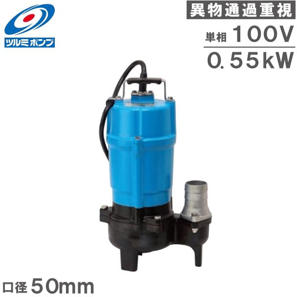 【送料無料】ツルミ 水中ポンプ 土砂水 排水ポンプ HSU2.55S 100V 口径50mm 2インチ [汚水 工事用 雨水 小型]
