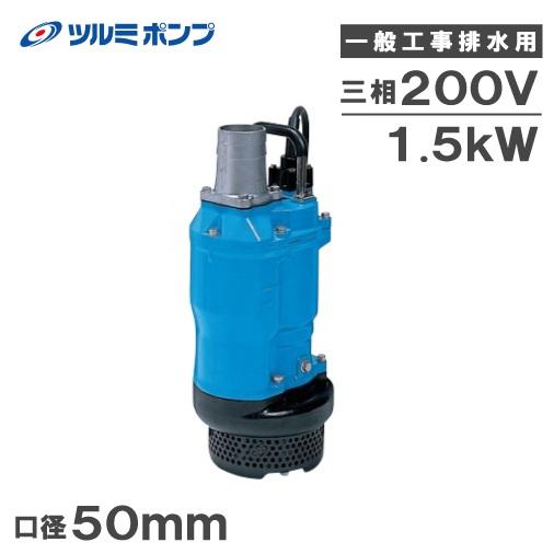 ツルミポンプ 水中ポンプ 一般工事用排水ポンプ KTZ21.5 口径50mm 三相200V [鶴見製作所 鶴見ポンプ 大型 災害]