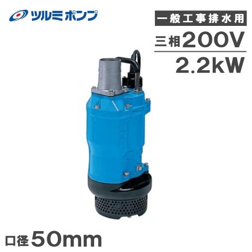 ツルミポンプ 水中ポンプ 一般工事用 排水ポンプ KTZ22.2 口径50mm 三相200V [鶴見製作所 鶴見ポンプ 大型 災害]