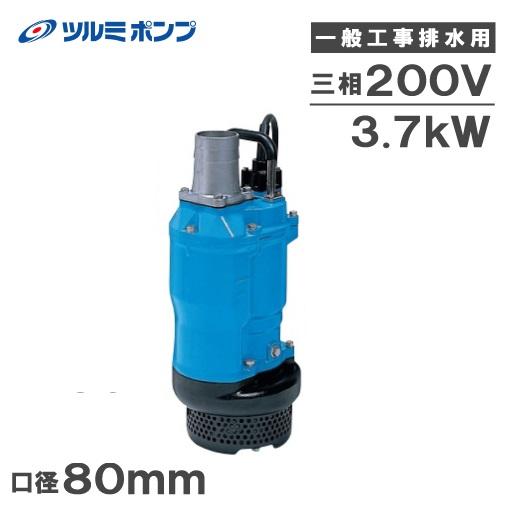 ツルミポンプ 水中ポンプ 一般工事用排水ポンプ 鶴見 KTZ33.7 口径80mm 三相200V