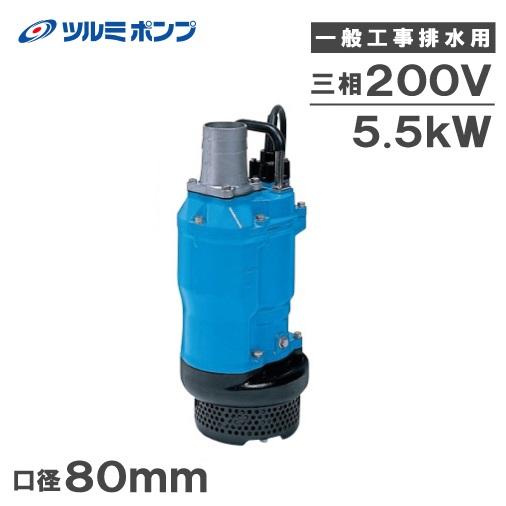 ツルミポンプ 水中ポンプ 土木工事 一般工事用排水ポンプ 鶴見 KTZ35.5 口径80mm 三相200V
