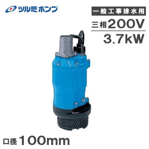 ツルミポンプ 水中ポンプ 土木工事 一般工事用排水ポンプ 鶴見 KTZ43.7 口径100mm 三相200V
