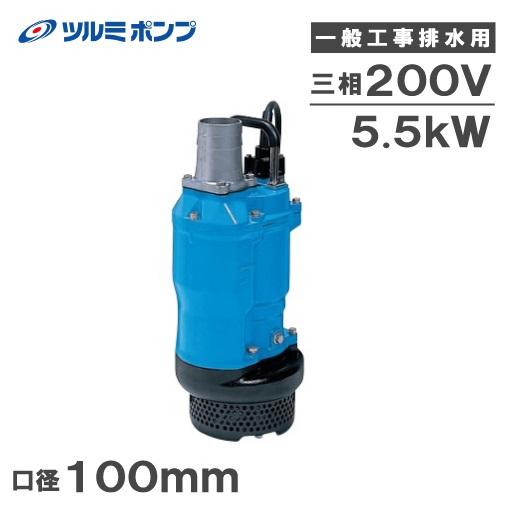 ツルミポンプ 水中ポンプ 土木工事 一般工事用排水ポンプ 鶴見 KTZ45.5 口径100mm 三相200V