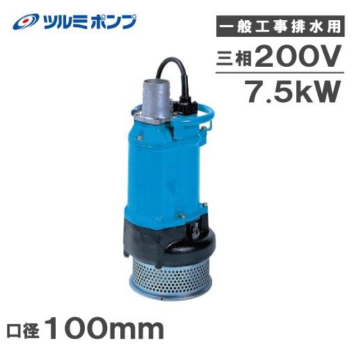 ツルミ 水中ポンプ 一般工事用 排水ポンプ 鶴見 KTZ47.5 口径100mm 三相200V