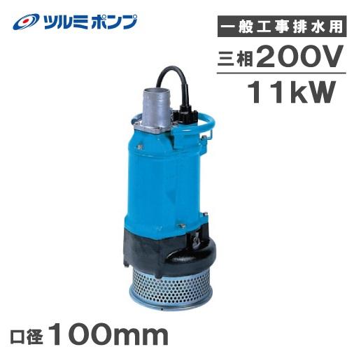 ツルミ 水中ポンプ 一般工事用 排水ポンプ 鶴見 KTZ411 口径100mm 三相200V