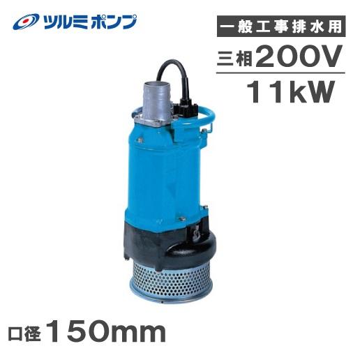 ツルミ 水中ポンプ 一般工事用 排水ポンプ 鶴見 KTZ611 口径150mm 三相200V