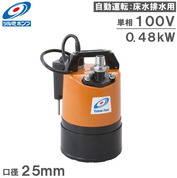 ツルミポンプ 自動型 水中ポンプ 汚水 低水位 排水ポンプ LSCE1.4S 100V 小型 家庭用 吸い上げ 鶴見製作所