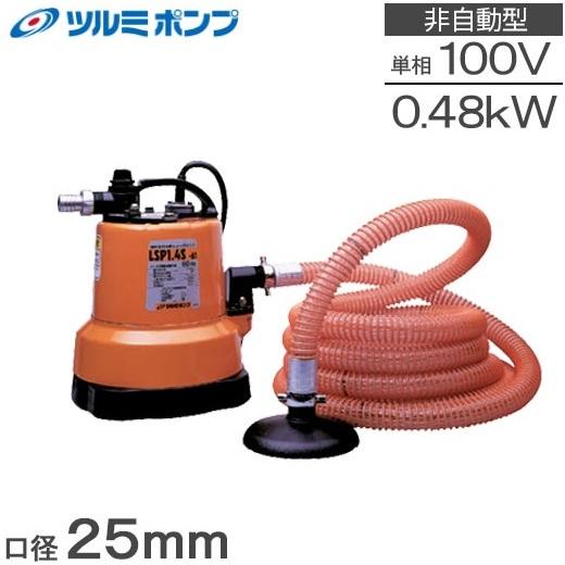 【送料無料】ツルミポンプ 汚水 低水位 排水ポンプ 残水吸排水用スイープポンプ 鶴見ポンプ LSP1.4S 100V [水中ポンプ 電動水抜きポンプ]