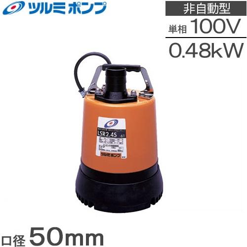 ツルミポンプ 水中ポンプ 汚水 排水ポンプ 低水位排水用ポンプ LSR2.4S 100V 2インチ [鶴見 プロ 家庭用 電動水抜きポンプ 小型残水処理ポンプ]