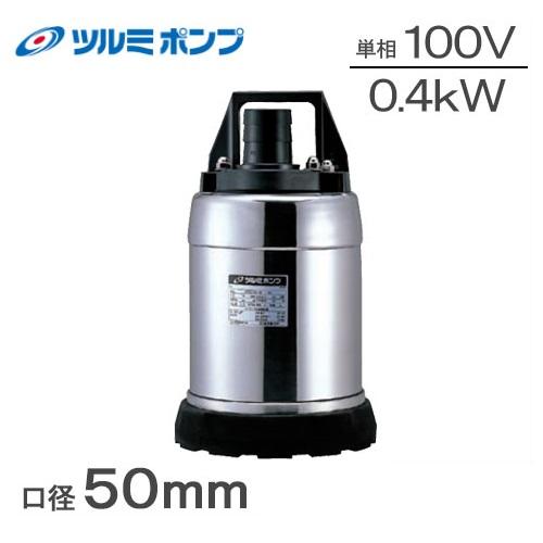 【送料無料】ツルミ 水中ポンプ 汚水 ステンレス製 低水位排水ポンプ 50SQR2.4S 100V 2インチ