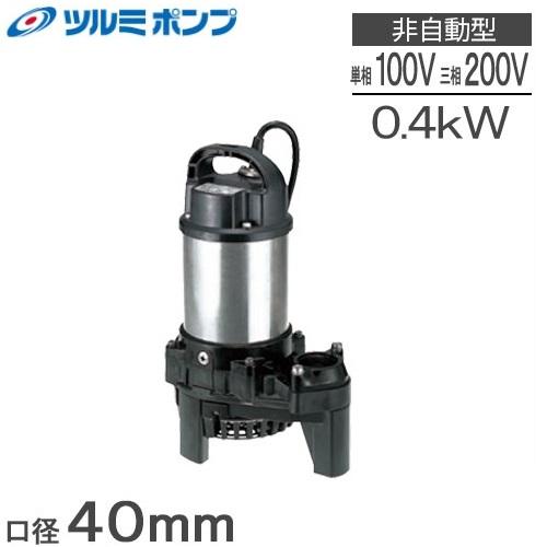 【送料無料】 ツルミ 水中ポンプ 汚水用 水中うず巻ポンプ 40PSF2.4S/40PSF2.4