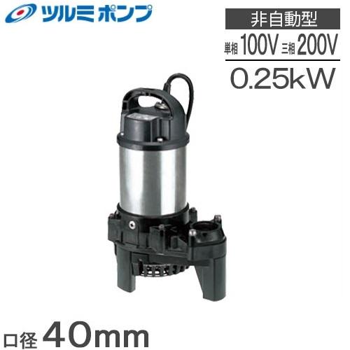 【送料無料】 ツルミ 水中ポンプ 汚水 清水用 水中うず巻ポンプ 40PSF2.25S/40PSF2.25