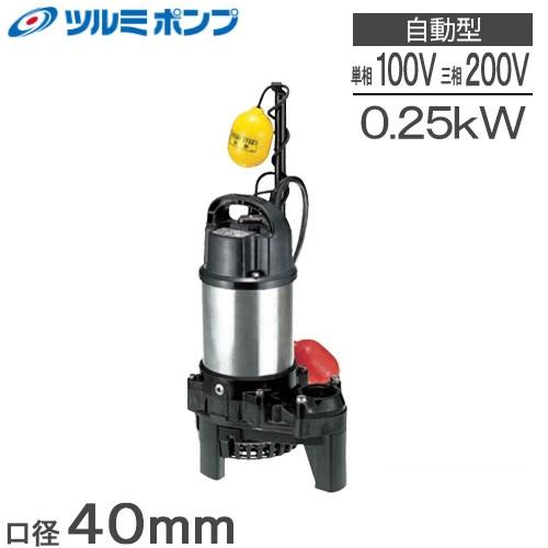 【送料無料】 ツルミ 水中ポンプ 汚水 清水用 自動 水中うず巻ポンプ 40PSFA2.25S/40PSFA2.25