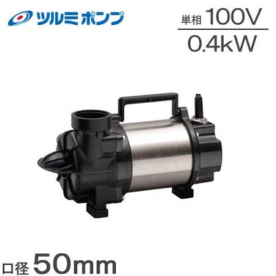 【送料無料】ツルミポンプ 水中ポンプ 汚水 清水 循環ポンプ 雑排水用横型ハイスピンポンプ 50PLS2.4S