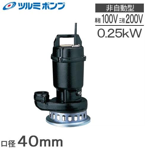 鶴見製作所 水中ポンプ 汚水用水中うず巻ポンプ 40SF2.25S/40SF2.25
