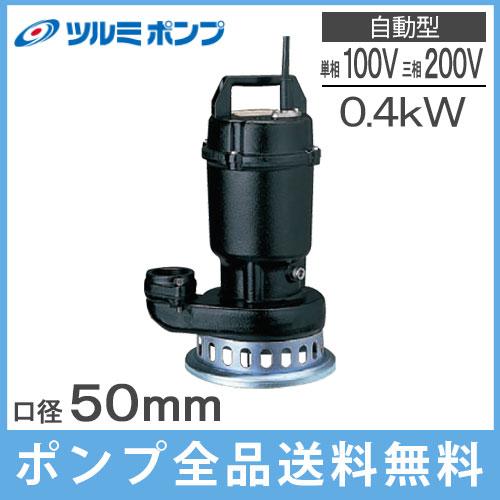 鶴見製作所 水中ポンプ 自動 汚水用水中うず巻ポンプ 50SFA2.4S/50SFA2.4