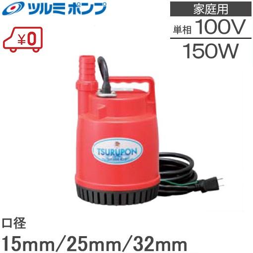 ツルミポンプ 水中ポンプ 小型 ツルポン 汚水 汚水ポンプ 家庭用水中ポンプ 清水 FP-15S 150W/100V 鶴見