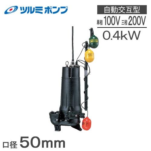 【送料無料】ツルミポンプ 自動交互形 水中ポンプ 汚水汚物用 50UW2.4S/50UW2.4 [浄化槽ポンプ 排水ポンプ]