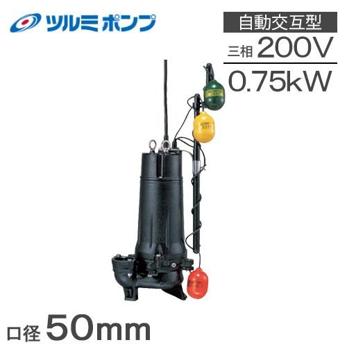 【送料無料】ツルミポンプ 自動交互形 水中ポンプ 汚水汚物用 50UW2.75 200V [浄化槽ポンプ 排水ポンプ]