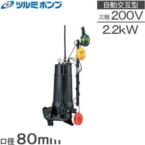 【送料無料】ツルミポンプ 自動交互形 水中ポンプ 汚水汚物用 80UW22.2 200V [浄化槽ポンプ 排水ポンプ]