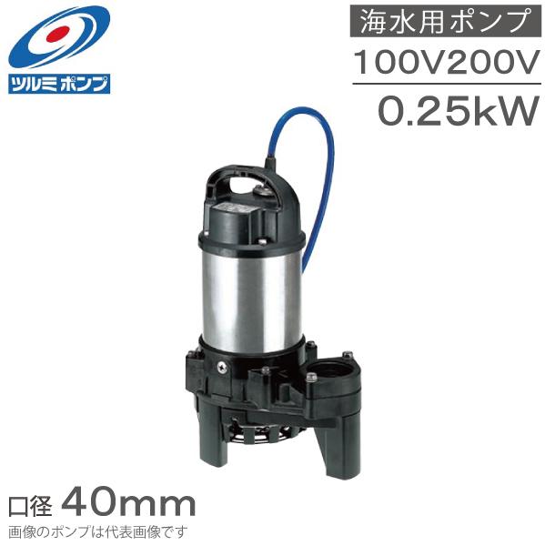 【送料無料】 ツルミ 水中ポンプ 海水用チタンポンプ 鶴見 船舶用品 40TM2.25S/40TM2.25