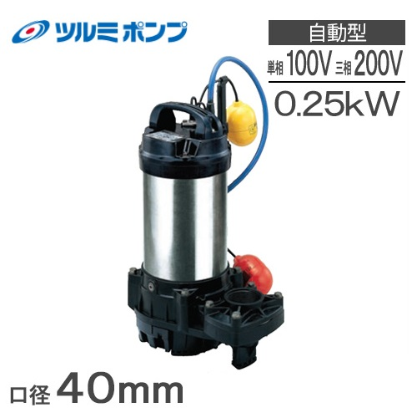 【送料無料】 ツルミ 水中ポンプ 海水用 自動型チタンポンプ 鶴見 40TMA2.25S / 40TMA2.25
