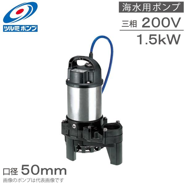 【送料無料】 ツルミポンプ 水中ポンプ 海水用 チタンポンプ 鶴見 50TM21.5 三相200V