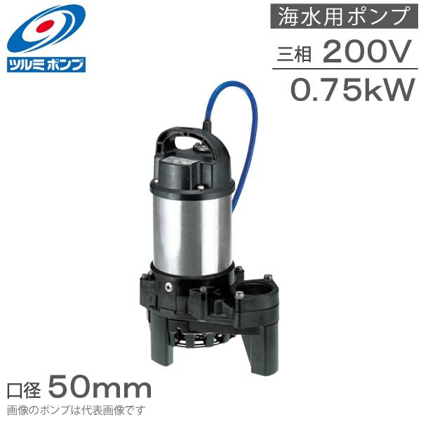 【送料無料】 ツルミポンプ 水中ポンプ 海水用チタンポンプ 鶴見 50TM2.75 三相200V