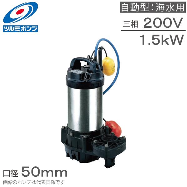 【送料無料】 ツルミポンプ 水中ポンプ 海水用 自動型チタンポンプ 鶴見 50TMA21.5 三相200V