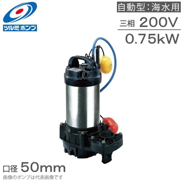 【送料無料】 ツルミポンプ 水中ポンプ 海水用 自動型チタンポンプ 鶴見 50TMA2.75 三相200V