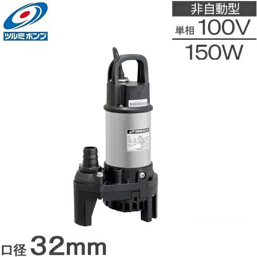 【送料無料】ツルミポンプ 汚水用 水中ポンプ OM3 150W/100V [鶴見製作所 排水ポンプ 家庭用]
