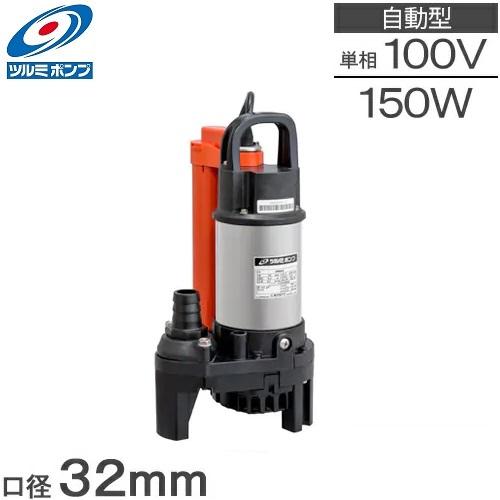 【送料無料】ツルミポンプ 汚水用 自動型 水中ポンプ OMA3 150W/100V [鶴見製作所 排水ポンプ 家庭用]