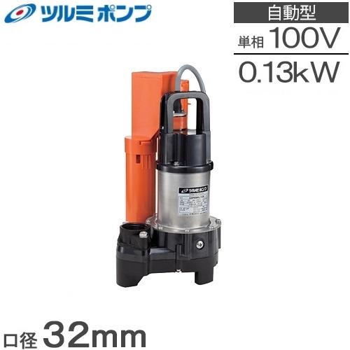 【送料無料】ツルミポンプ 自動形 浄化槽ポンプ 32PRA2.13S 100V [家庭用 鶴見 水中ポンプ 汚水 放流ポンプ]