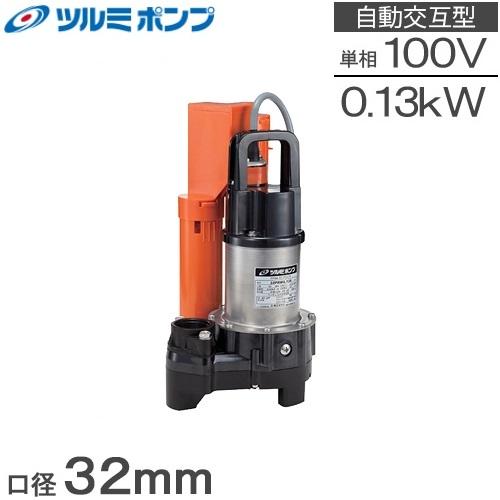 【送料無料】ツルミポンプ 自動交互形 浄化槽ポンプ 32PRW2.13S 100V [家庭用 鶴見 水中ポンプ 汚水 放流ポンプ]