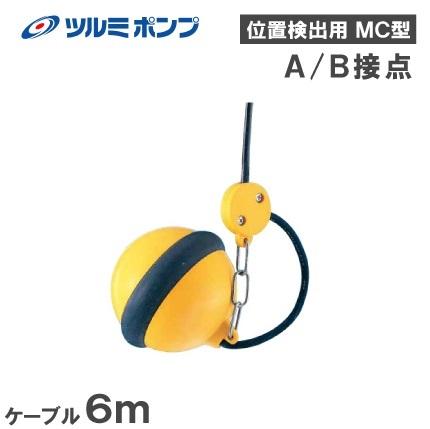 ツルミポンプ 水中ポンプ用 レベルセンサ MC-2 ケーブル6m C接点 [鶴見製作所 自動 給水 排水ポンプ フロートスイッチ]