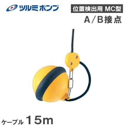 ツルミポンプ 水中ポンプ用 レベルセンサ MC-2 ケーブル15m C接点 [鶴見製作所 自動 給水 排水ポンプ フロートスイッチ]