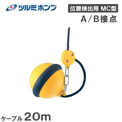 ツルミポンプ 水中ポンプ用 レベルセンサ MC-2 ケーブル20m C接点 [鶴見製作所 自動 給水 排水ポンプ フロートスイッチ]