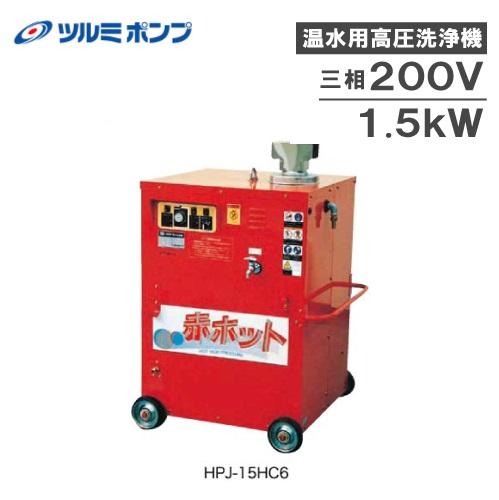 【送料無料】鶴見製作所 業務用 温水高圧洗浄機 HPJ-15HC7 モーター式 [温水用 ジェットポンプ プロ仕様 ツルミポンプ]