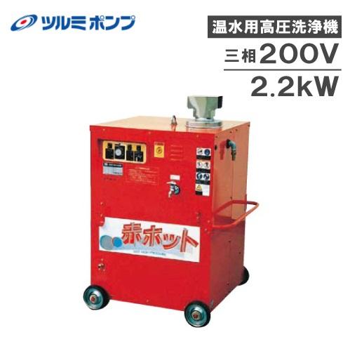 【送料無料】鶴見製作所業務用温水高圧洗浄機HPJ-22HC6モーター式[温水用ジェットポンププロ仕様ツルミポンプ]
