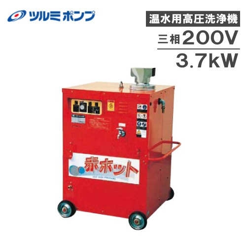 【送料無料】鶴見製作所 業務用 温水高圧洗浄機 HPJ-37HCA7 モーター式 [温水用 ジェットポンプ プロ仕様 ツルミポンプ]