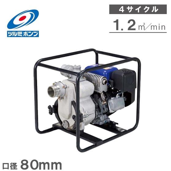 【送料無料】ツルミポンプ エンジンポンプ 4サイクル TED3-80A 80mm [排水ポンプ 給水ポンプ 農業用ポンプ 鶴見製作所]