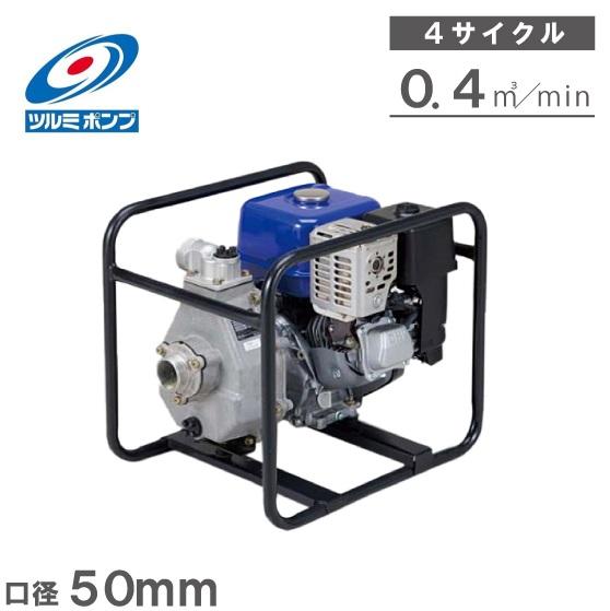 【送料無料】ツルミポンプ エンジンポンプ 4サイクル TEH3-50AF/AG 50mm [排水ポンプ 給水ポンプ 農業用ポンプ 鶴見製作所]