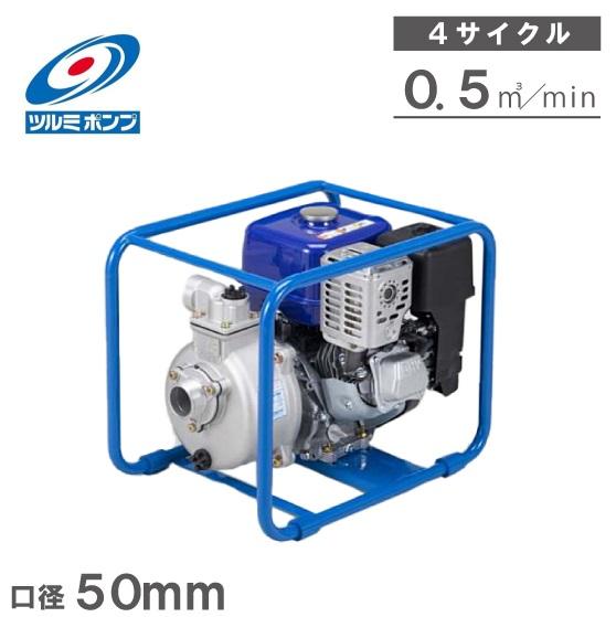 【送料無料】ツルミポンプ エンジンポンプ 4サイクル TE6-50AF/AG 50mm [排水ポンプ 給水ポンプ 農業用ポンプ 鶴見製作所]