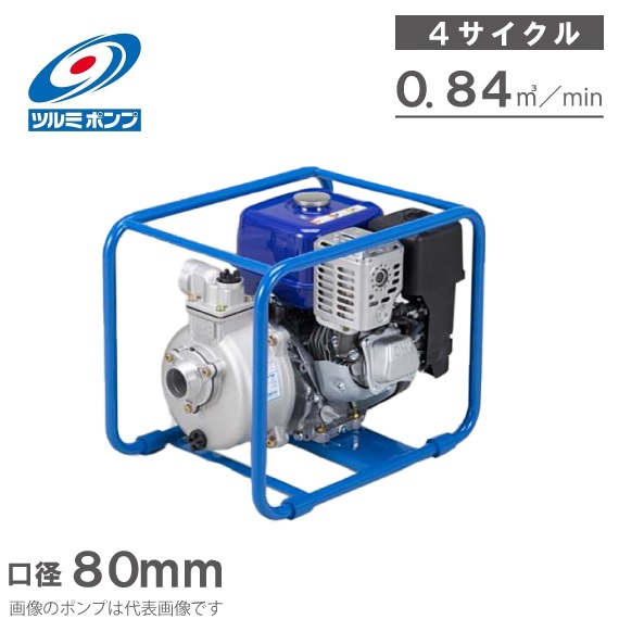 【送料無料】ツルミポンプ エンジンポンプ 4サイクル TE5-80AF/AG 80mm [排水ポンプ 給水ポンプ 農業用ポンプ 鶴見製作所]