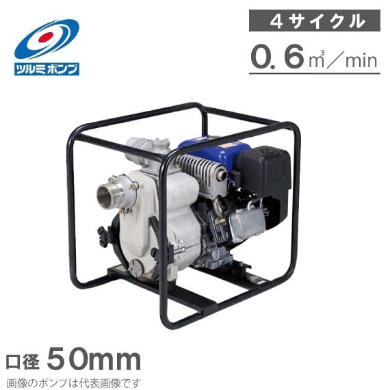 【送料無料】ツルミポンプ エンジンポンプ 4サイクル TED4-50A 50mm [泥水/ヘドロ/汚水 排水ポンプ 給水ポンプ 農業用ポンプ 鶴見製作所]