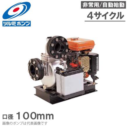 ツルミポンプ 非常用自動始動エンジンポンプ LA-100RE 4サイクル/汚水用 排水ポンプ 浄化槽
